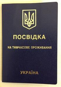 временный вид жительство в Украине
