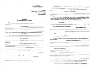 справка о регистрации места проживания
