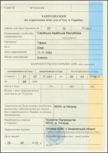 приглашение в Украину для иностранца