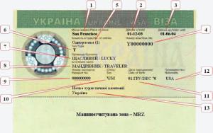 віза в україну
