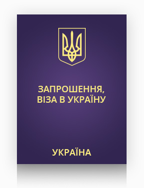 An invitation for visa to ukraine how individual can get it stopboris Image collections