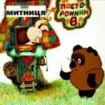 Приглашение в Украину для жителей России