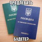 How to extend the term of stay in Ukraine?