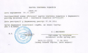 ідентифікаційний код для іноземців