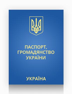 Как иностранцу получить гражданство Украины