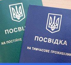 Вид на временное жительство в Украине