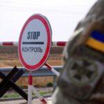 Прибытие и выезд из Украины в период карантина